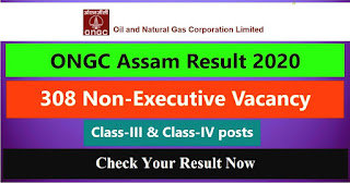 ONGC Result 2020