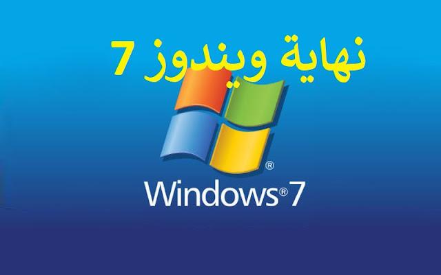 قم بتحديث حاسوبك الى ويندوز10 قبل نهاية ويندوز 7