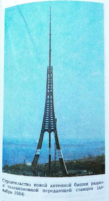 Строительство новой антенной башни. Декабрь 1984 год.