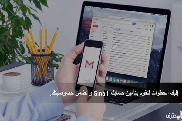 إليك خطوات لتأمين حسابك Gmail و ضمان خصوصيتك.