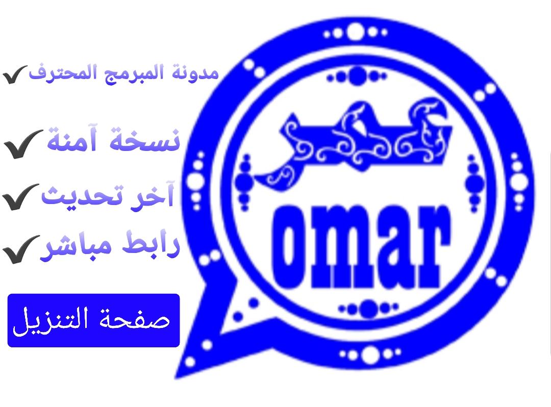 تحميل تحديث واتساب عمر الأزرق اخر اصدار Ob3whatsapp Omar Blue جديد 2021