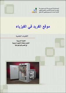 كتاب التوليد ومحطات التحويل الرئيسية pdf الكلية التقنية