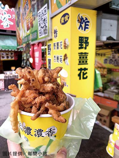油炸野薑花:內灣老街特色小吃