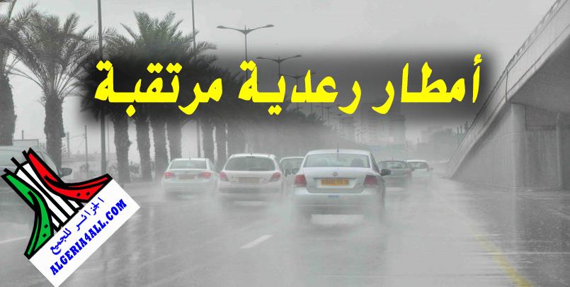 تنبيه بسقوط أمطار رعدية غزيرة على هذه المناطق