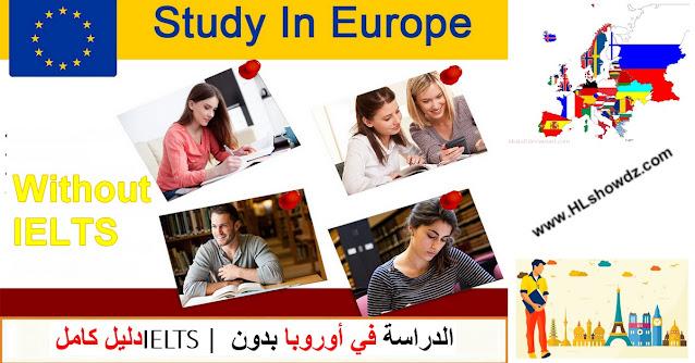 الدراسة في أوروبا بدون IELTS