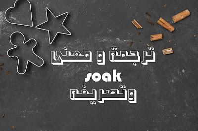ترجمة و معنى soak وتصريفه