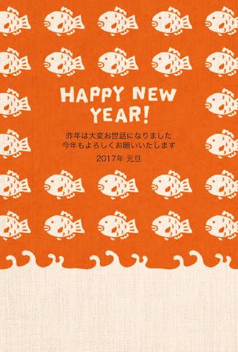 鯛の手ぬぐいデザイン年賀状