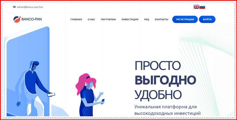 Мошеннический сайт banco-pan.fun – Отзывы, развод, платит или лохотрон? Мошенники BANCO-PAN