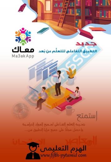 تحميل كتاب المعاصر في الرياضيات للصف الثانى الاعدادى pdf 2021
