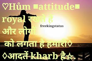 new watsapp attitude status in hindi,best watsapp attitude status in hindi