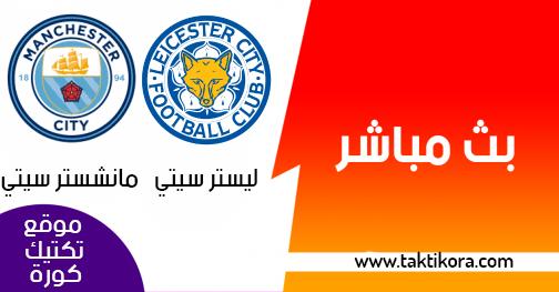 مشاهدة مباراة ليستر سيتي ومانشستر سيتي بث مباشر بتاريخ 26-12-2018 الدوري الانجليزي