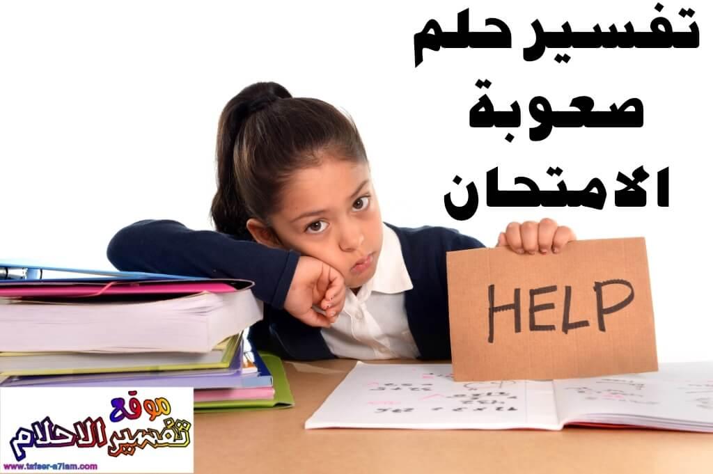 تفسير حلم الامتحان وعدم معرفة الاجابة أو التأخر عن الامتحان