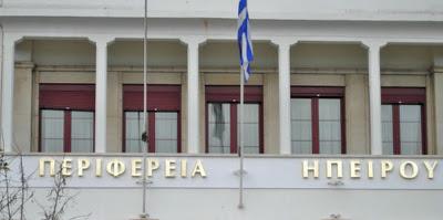 Περιφέρεια Ηπείρου: Θετική γνώμη για το Σχέδιο Δράσης Βιώσιμης Ενέργειας Δήμου Ηγουμενίτσας