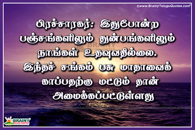 Here is Tamil Kavithai, Tamil Inspiration Kavithai, Best Tamil Kavithai, Tamil Facebook Kavithai, Tamil Whatsapp Kavithai,Tamil Inspiration Quotes, Inspiration Thoughts in Tamil, Best Inspiration thoughts and Sayings in Tamil, Tamil Inspiration Quotes image,Tamil Inspiration HD Wall papers,Tamil Inspiration Sayings Quotes, Tamil Inspiration motivation Quotes, Tamil Inspiration Inspiration Quotes, Tamil Inspiration Quotes and Sayings, Tamil Inspiration Quotes and Thoughts,Best Tamil Inspiration Quotes, Top Tamil Inspiration Quotes