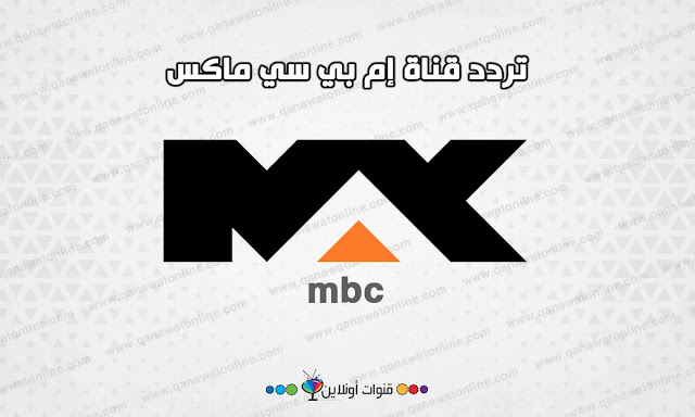 mbc max frequency 2020