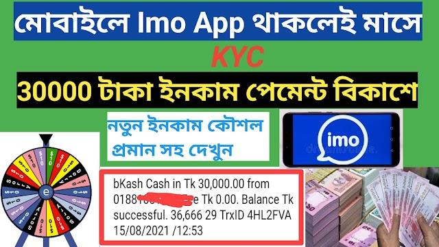 Bangladeshi App per day income 1000 monthly 30000Taka  Payment To Bkash Paytm | Income Bangla P-1