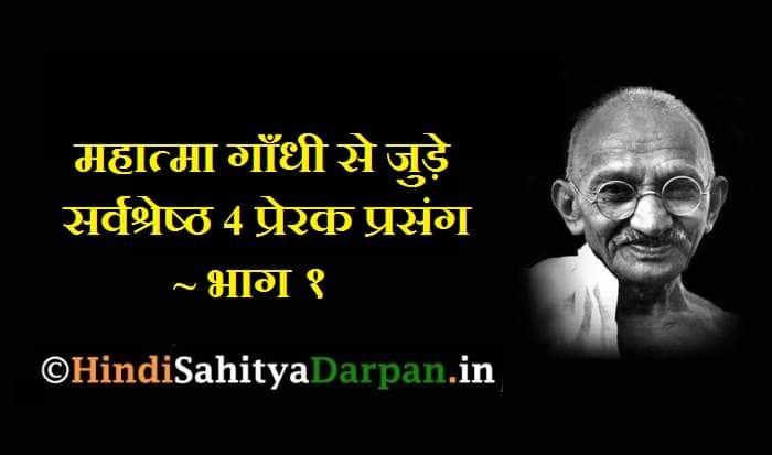 Best 4 Prerak Prasang From The Life Of Mahatma Gandhi ~ महात्मा गाँधी से जुड़े सर्वश्रेष्ठ 4 प्रेरक प्रसंग ~ भाग १