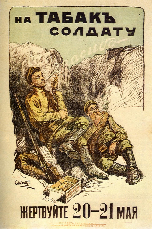 дореволюционный плакат табак