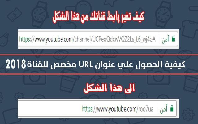 انشاء رابط مختصر لقناتك علي اليوتيوب : طريقة الحصول على عنوان url مخصص