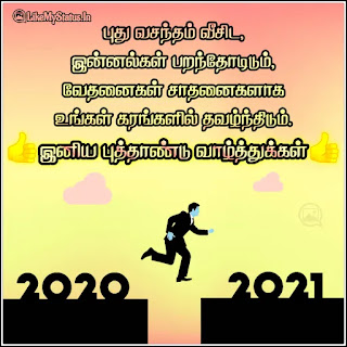 Tamil New Year quote