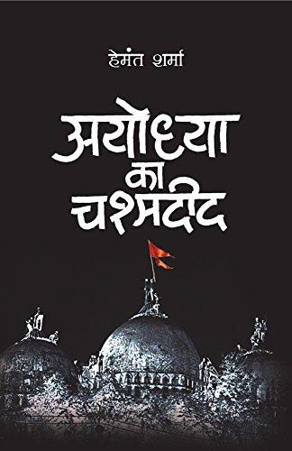 अयोध्या का चश्मदीद | Ayodhya Ka Chashmadeed