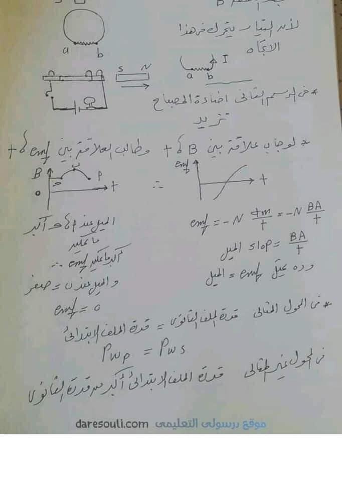لطلاب الثانوية العامة.. ملخص تريكات الفيزياء اللي لازم تركز عليها 9
