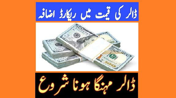Today US Dollar Rate in Pakistan