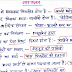 Biology Handwritten Notes in Hindi PDF Download