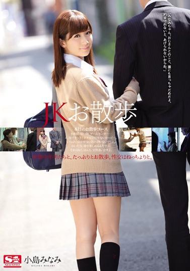 SNIS-448 JK Walks Kojima Minami 1/1