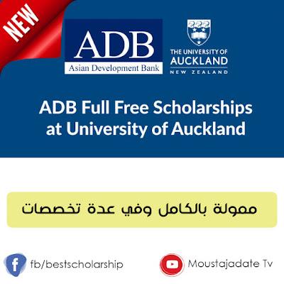 منح بنك التنمية الآسيوي  Asian Development Bank Scholarships  في جامعة أوكلاند ممولة بالكامل وفي عدة تخصصات برسم سنة 2021