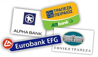 Οριστικό: Πότε ανοίγουν επιτέλους οι τράπεζες