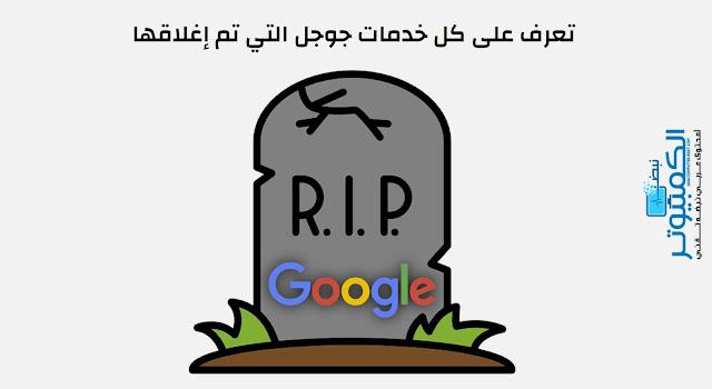 تعرف على كل خدمات جوجل التي تم إغلاقها