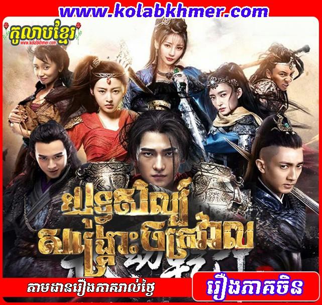 Yuthisil Sang Krous Chak Kroval