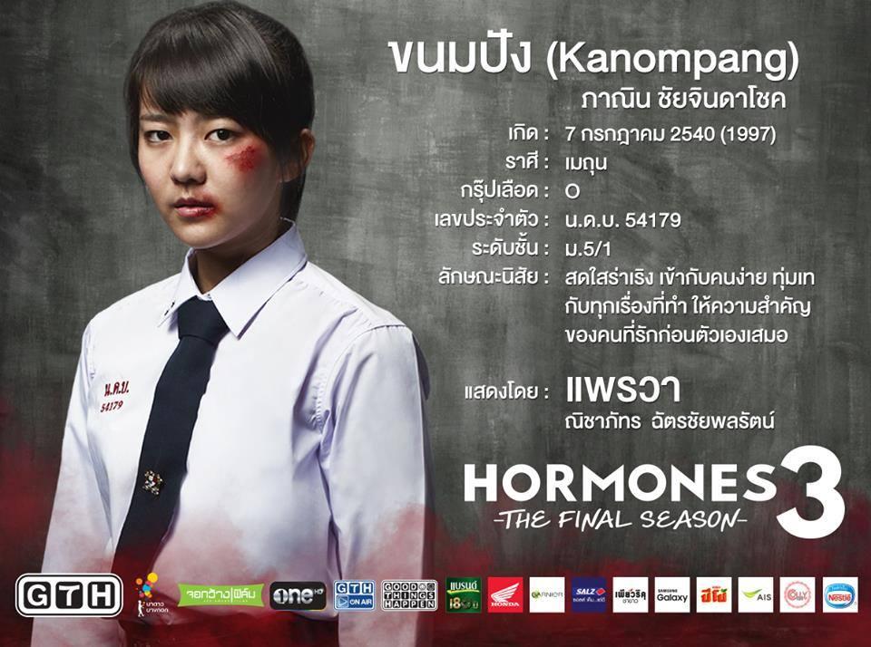 """Hormones Season 3"""