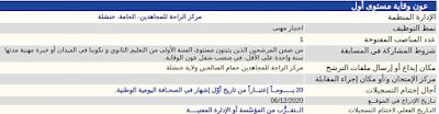 يعلن مركز الراحة للمجاهدين- الحامة. خنشلة  عن فتح مسابقة توظيف للالتحاق بمناصب الشغل التالية :