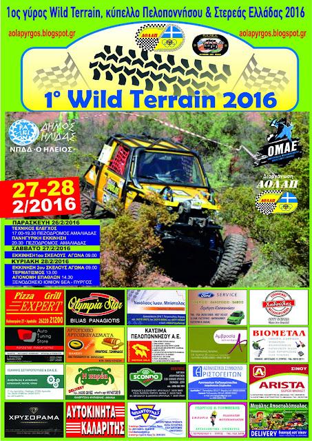 1ος Αγώνας Wild Terrain 2016: Συμμετοχές