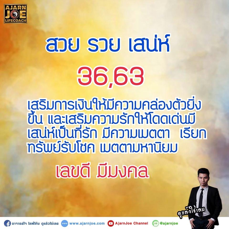 ความหมายเลข 36 - 63