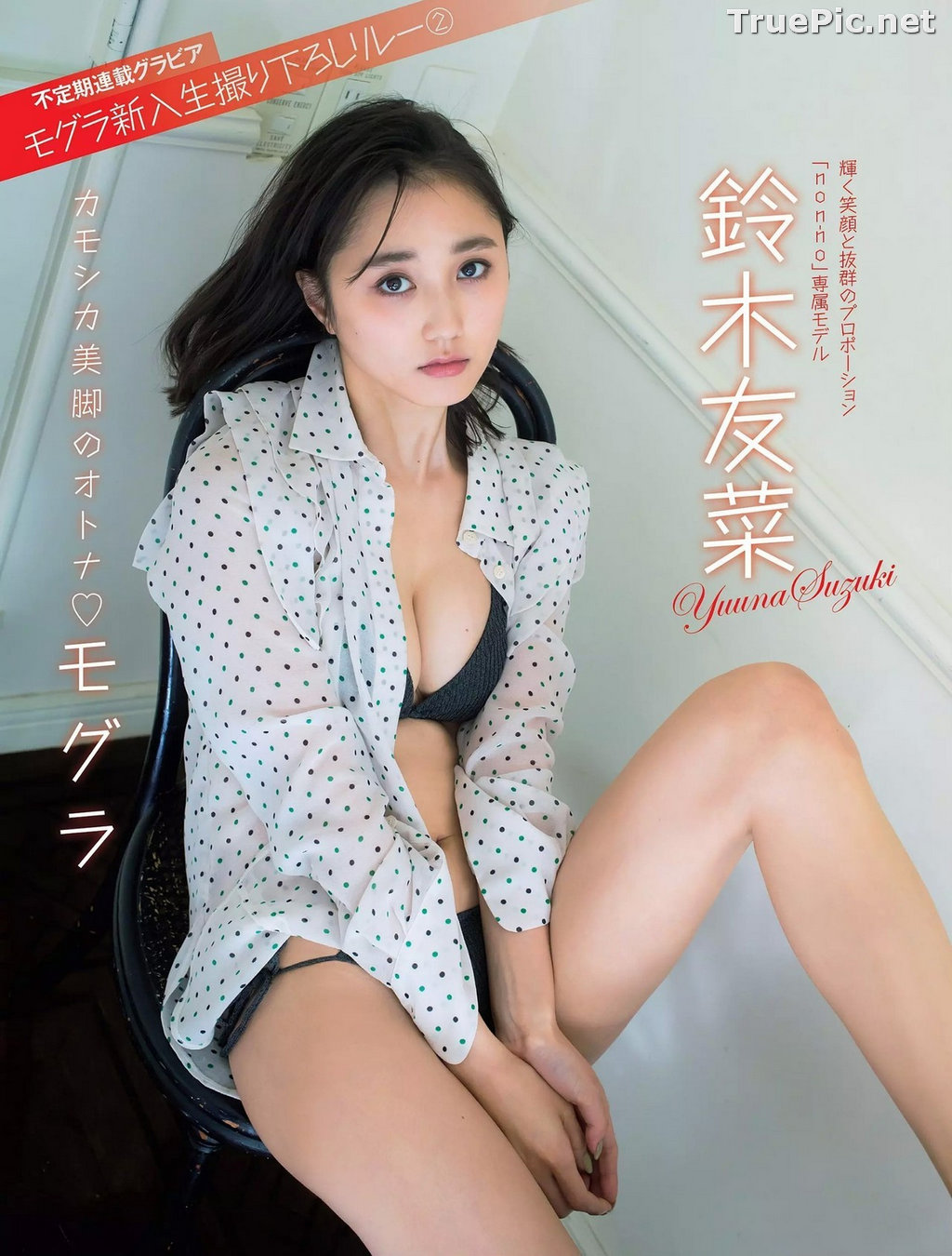 Image Japanese Model and Actress - Yuuna Suzuki - Sexy Picture Collection 2020 - TruePic.net - Picture-1
