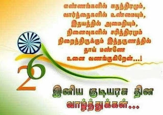 republic day pe essay in tamil