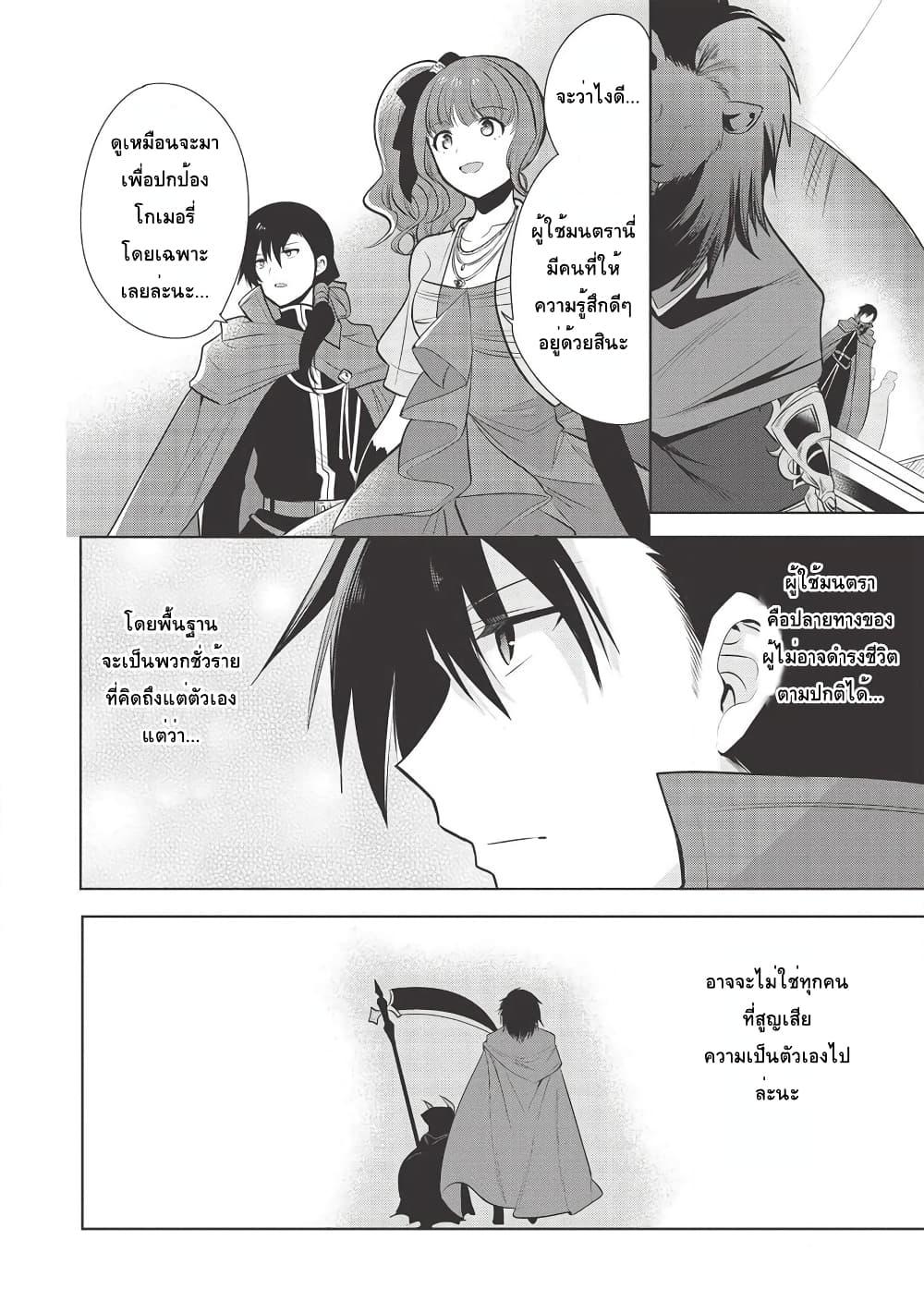อ่านการ์ตูน Maou no Ore ga Dorei Elf wo Yome ni Shitanda ga Dou Medereba Ii ตอนที่ 28 หน้าที่ 30