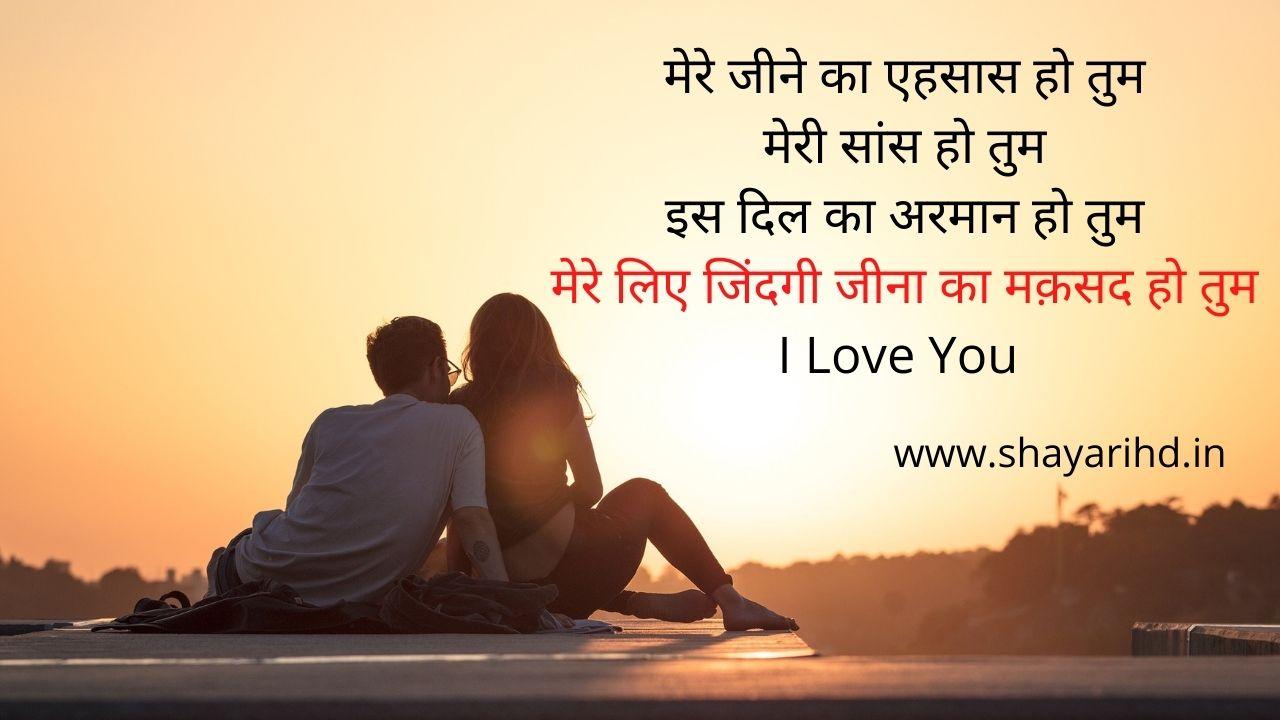 I Love You Shayari   4 Line Love Shayari   Hindi Love Shayari