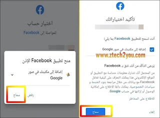 نقل-نسخة-من-صور-فيديوهات-الفيسبوك-facebook-الي-حساب-صور-جوجل