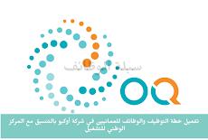 تفعيل خطة التوظيف والوظائف للعمانيين في شركة أوكيو بالتنسيق مع المركز الوطني للتشغيل