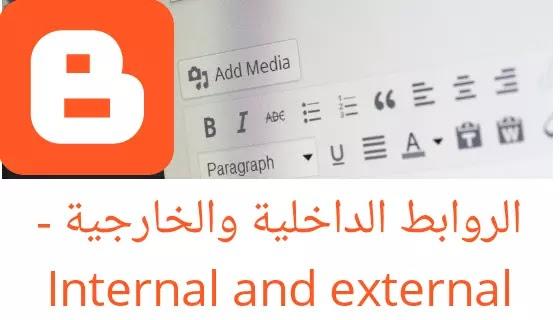 الروابط الداخلية والخارجية - Internal and external links