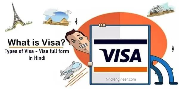 वीजा की जानकारी, वीजा क्या है, वीजा के प्रकार, Types of Visa in hindi, Visa full form, what is visa in hindi, वीजा अप्लाई कैसे करे, वीसा फुल फॉर्म, visa in hindi, full form of visa, visa full form in hindi,