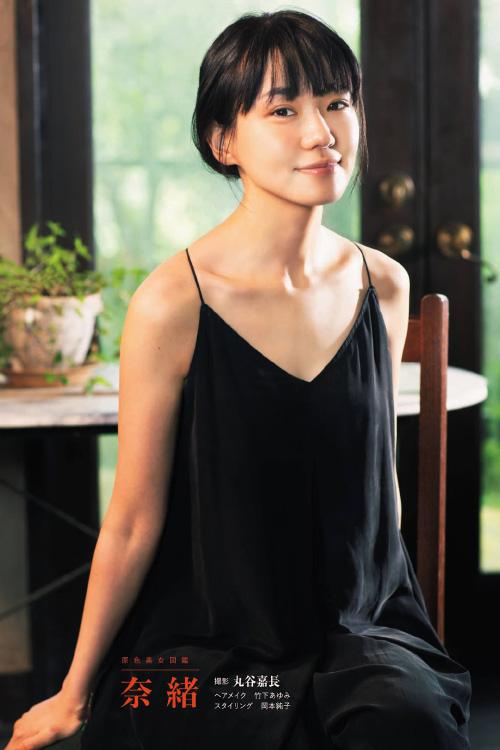 NAO 奈緒, Shukan Bunshun 2021.09.16 (週刊文春 2021年9月16日号)