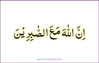 tulisan arab innallaha ma'ashobirin
