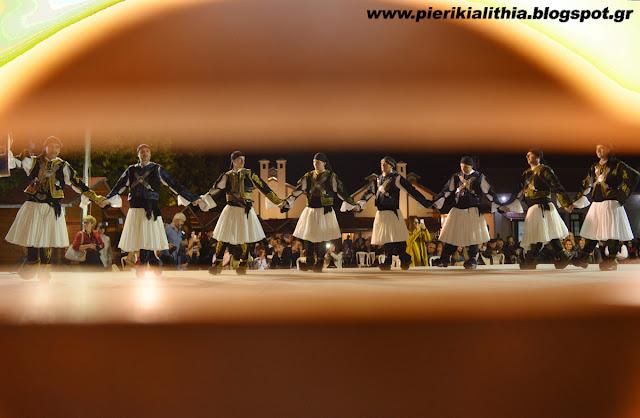 Άρωμα παράδοσης από τους πολιτιστικούς συλλόγους της Πιερίας. (141 φωτογραφίες)