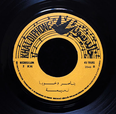 Morocco #Moroccan #بناصر وخويا  #traditional #folk #musique #marocaine #folklorique #traditionnelle #amazigh #Bennasser #Ou #Khouia #Bennacer #Oukhouya #Hada #Ouakki #Bennasser #Ou khouya #Oukhouya #Bennacer #Oukhouia #world #violin #Maroc #amazigh #bendir #louta #45 rpm #vinyl #Moyen Atlas #Middle Atlas #Berber #berbère # Khaldiphone #MusicRepublic