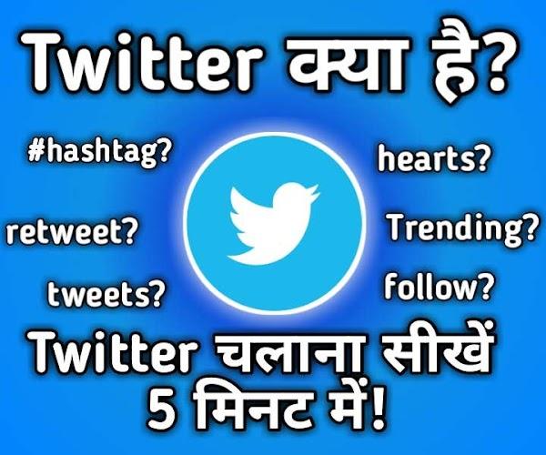 What is twitter? How to use twitter?-Twitter क्या है? Twitter के बारे में पूरी जानकारी हिंदी में